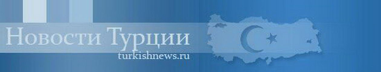 Новости Турции.ру