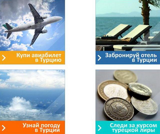 Сервисы на сайте Новости Турции.ру