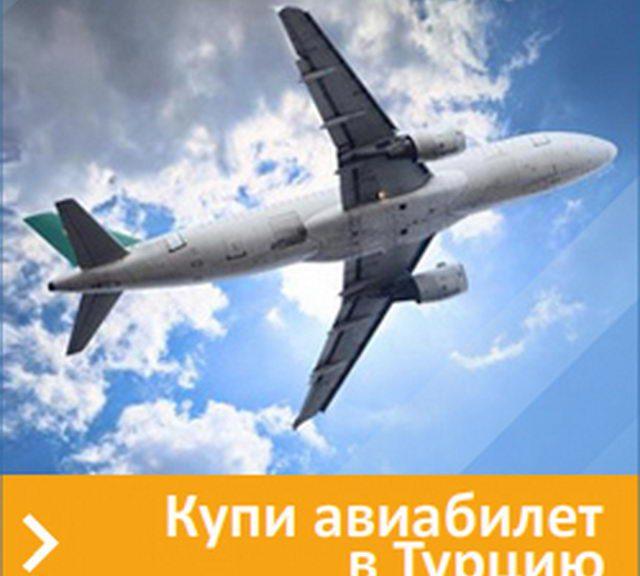 Заказ авиабилетов в Турцию