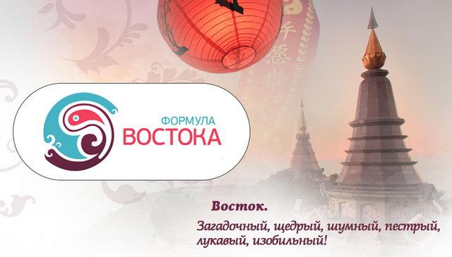 """Фестиваль """"Формула Востока"""""""