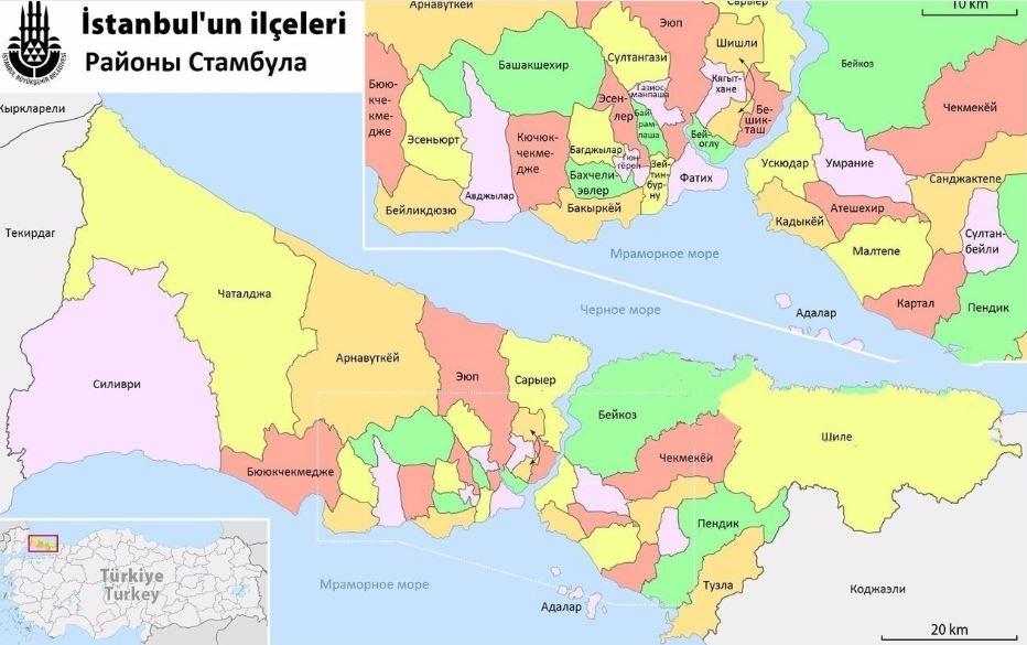 Районы Стамбула на русском